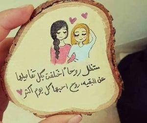 ﺻﺪﺍﻗﻪ and صديقتي image