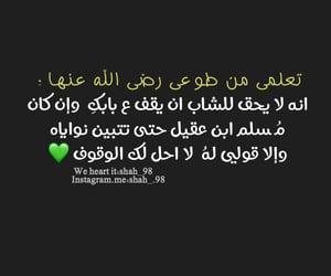 ﺷﺒﺎﺏ, اهل البيت, and مسلم بن عقيل image