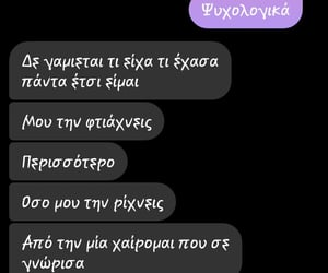 boyfriend, greek quotes, and μηνυματα image