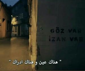 الحفرة and çukur image