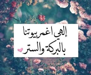 الله, دُعَاءْ, and ًورد image