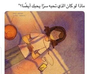 love, اُحِبُّه, and حزنً image