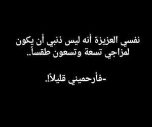 ﺍﻗﺘﺒﺎﺳﺎﺕ, مزاج, and نفسي image