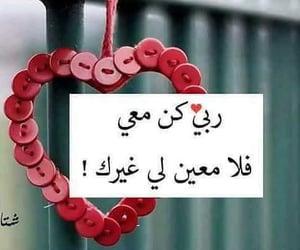 allah, islam, and miłość image