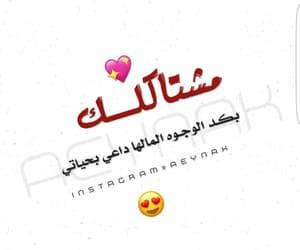 love, ﺭﻣﺰﻳﺎﺕ, and حُبْ image