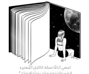 حُبْ, كئابه, and وَجع image