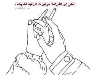 حُبْ, موتً, and عقل image