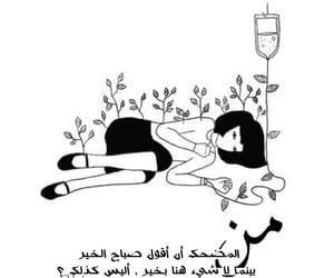 صباح الخير, وَجع, and صمت image
