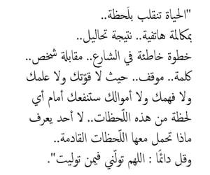 دُعَاءْ, يارب , and الحياة image