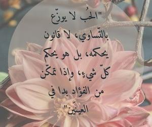 words, حُبْ, and كلمات image