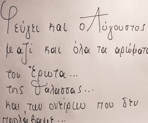 greek quotes, γρεεκ, and greekquotes image