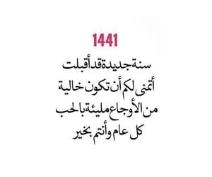 الله اكبر, كل عام وانتم بخير, and تَفائَل image