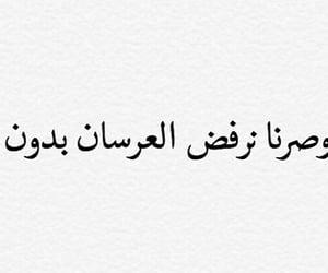 beautiful photo, word arabic, and عربي arabic image