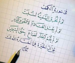 خيرُ, ثق بالله, and الرزق على الله image