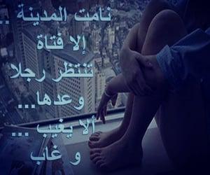 ﻋﺮﺑﻲ, فِراقٌ, and عتابً image