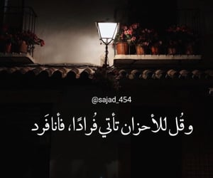 arabic, sadness, and حزنً image