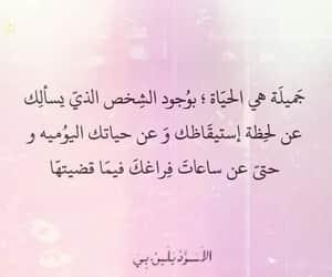 arab, dzair, and كتابات image