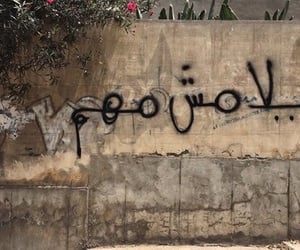 wall, ﻋﺮﺑﻲ, and جداريات image