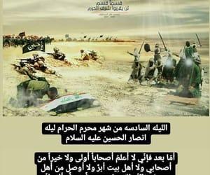 الامام العباس, ستوريات انستا كربلاء, and الامام الحسين محرم image