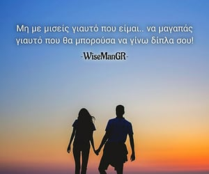 greek, love, and lovequotes image