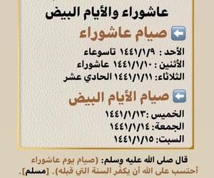 ﻋﺮﺑﻲ, محرّم, and عاشوراء image