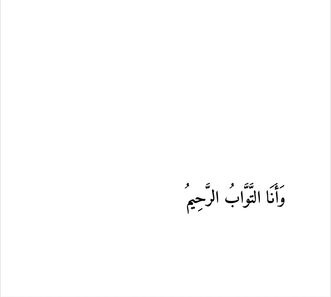 القران الكريم and ﻋﺮﺑﻲ image
