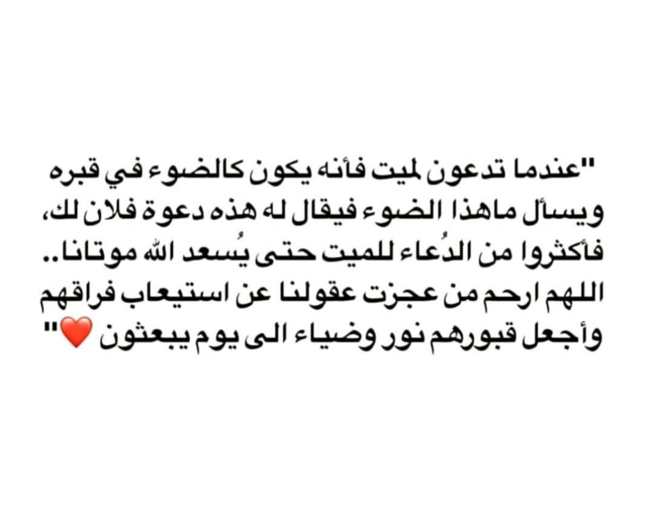 239 Images About أدعية On We Heart It See More About د ع اء