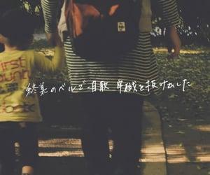 font, 日本語, and 言葉 image