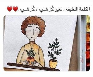 بالعربي راق لي, عربي خواطر مبعثرات, and إقتباس اقتباسات image