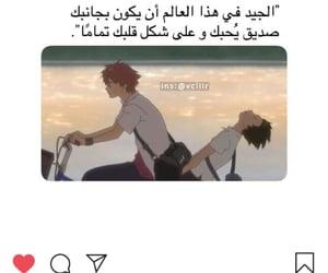 صديقي, ستوريات سناب شات, and صديقتي حب اقتباسات image