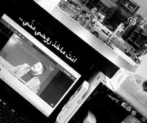 بغدادً, العراق , and شعر شعبي image