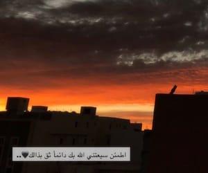 الله, ستوريات انستا تويتر, and ﺭﻣﺰﻳﺎﺕ image
