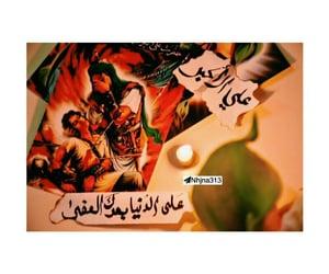 ﺭﻣﺰﻳﺎﺕ, عاشوراء, and شيعة image