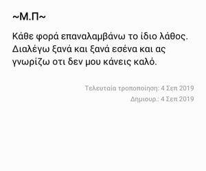 αγαπη, ellinika, and stixakia image