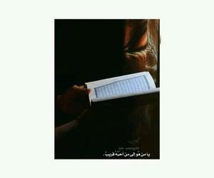 الله, قراّن, and دُعَاءْ image