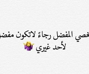 beautiful photo, arabic عربي, and word arabic image
