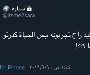 twitter, كلمات, and اقتباسً image