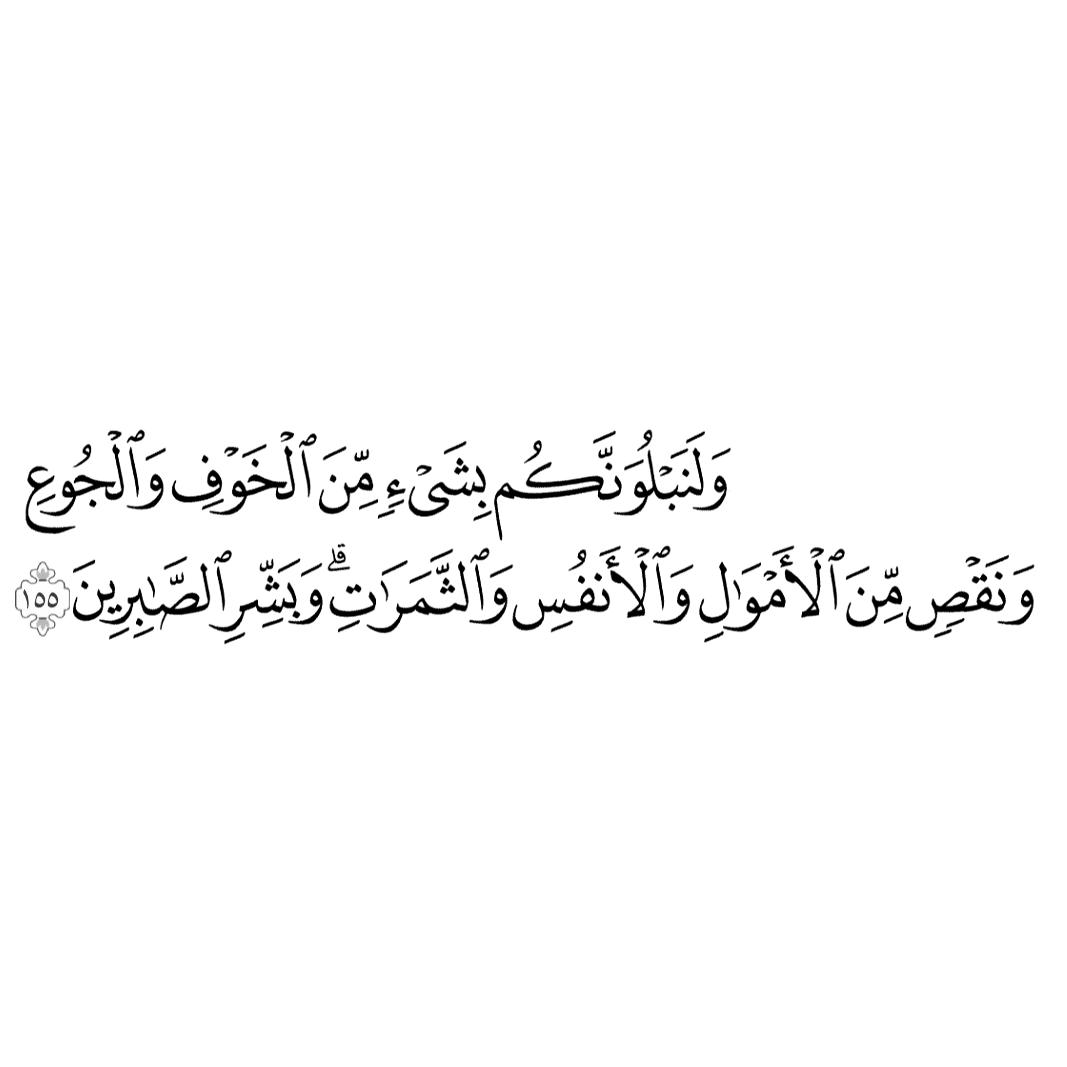 muslim, استغفر الله العظيم, and سبحان اللّه وبحمده image