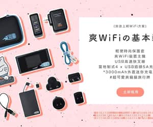 hk wifi egg and hong kong wifi image