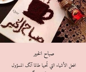 arabic, good morning, and الصباح image