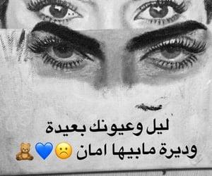 ليلٌ, حواجب, and رمزيات انستا اقتباسا image