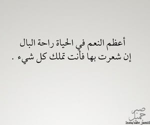 الله, دُعَاءْ, and حب الله image