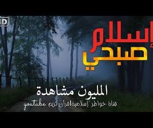 allah, islam, and prophet image