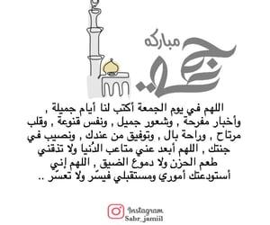 جمعة مباركة, الله, and دُعَاءْ image