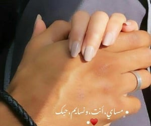 حُبْ, اضافر, and كﻻم image