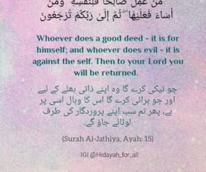 english, quran, and ayat image