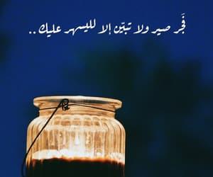 baghdad, night, and تصويري image