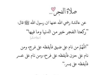 dz, islam, and صلاة الفجر image