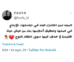 foufa, dz tweets, and arabic tweets image