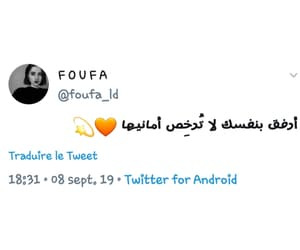 foufa, dz tweets, and arabic tweets image